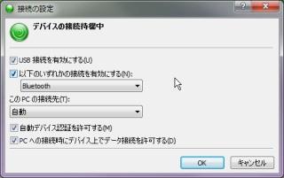 btsync-03.jpg