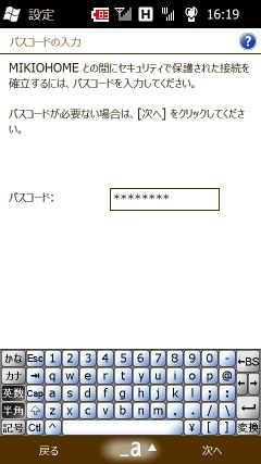btsync-06.jpg
