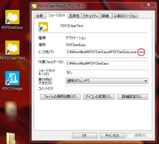 PDF2ClearText ショートカットの作成