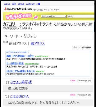 shitaraba-03.JPG