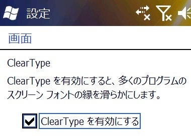 ClearType-On.jpg