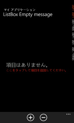 listBox_empty_message-01.jpg