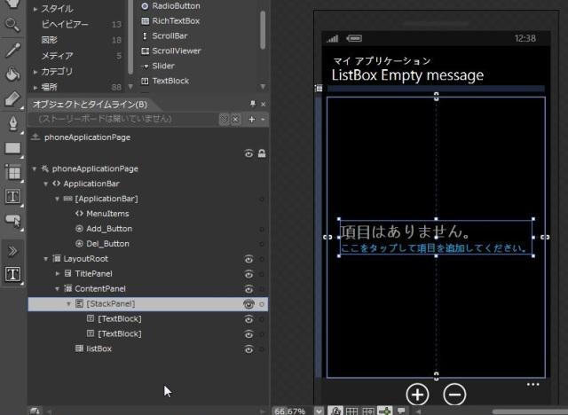 listBox_empty_message-02.jpg