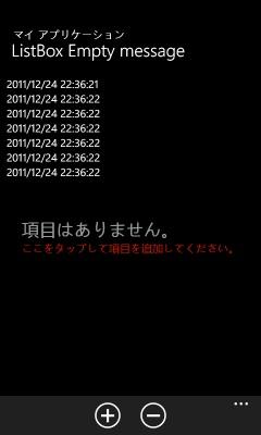 listBox_empty_message-08.jpg
